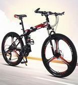 自行車-山地自行車24/26寸折疊雙減震越野變速賽車男女學生成人單車 完美情人館YXS