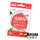 【日本味王】蔓越莓口含錠升級版(12粒/包)