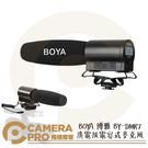 ◎相機專家◎ BOYA 博雅 BY-DMR7 廣電級電容式麥克風 採訪錄音媒體專用 槍型 超心形 公司貨