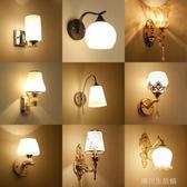 墻壁燈床頭燈臥室簡約現代創意歐式美式客廳led樓梯陽臺過道燈具 晴川生活館
