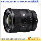 SONY SEL20F18G FE 20mm F1.8 G 廣角定焦鏡頭 台灣索尼公司貨 全片幅 Sony E 接環