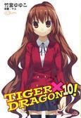 (二手書)TIGER × DRAGON!(10)