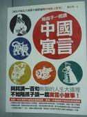 【書寶二手書T2/兒童文學_PEI】陪孩子一起讀中國寓言_劉志哲