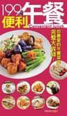 (二手書)199 種便利午餐