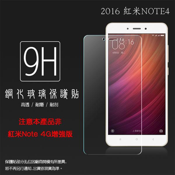 ☆超高規格強化技術 MIUI Xiaomi 紅米 Note4 鋼化玻璃保護貼/強化保護貼/9H硬度/高透保護貼/防爆/防刮