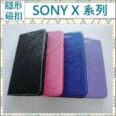 Sony X XA XA Ultra XPerformance 冰晶系列 皮套 手機套 內軟殼 磁扣 支架 插卡 商務款 保護套
