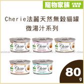 寵物家族-Cherie法麗天然無穀貓罐 微湯汁系列80g*12罐-各口味可選