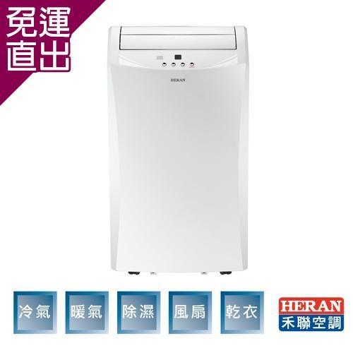 HERAN 禾聯 6-8坪 冷暖移動式空調HPA-35G1H【免運直出】