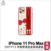 iPhone 11 Pro Max KITTY 手掌帶燙金皮革保護殼 正版授權 防掉 保護套 支架殼 手機殼