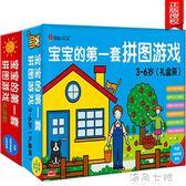 拼圖玩具拼圖益智力開發玩具男女孩幼兒早教啟蒙1-2-3-5-6歲拼版 海角七號