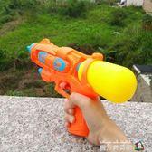 兒童玩具水槍儲水式壓力即出中號小孩夏日沙灘WD 魔方數碼館