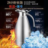 保溫壺家用熱水瓶大容量304保溫瓶暖水壺開水瓶歐式2升  萬聖節禮物