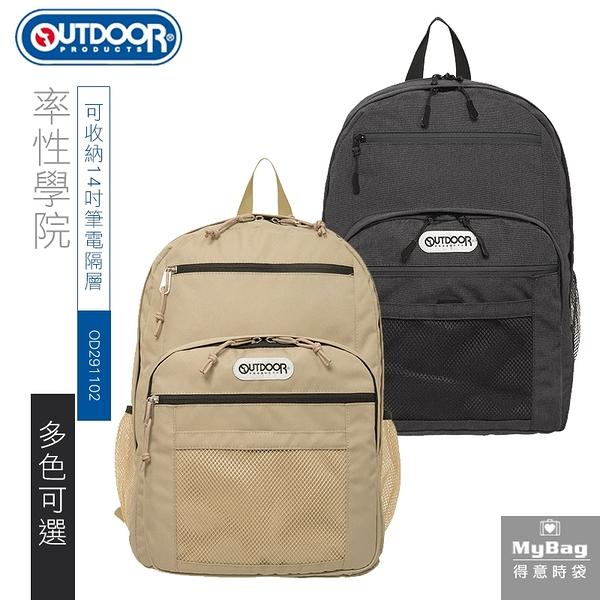 OUTDOOR 後背包 率性學院 14吋 電腦包 雙肩包 OD291102 得意時袋