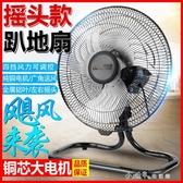 工業風扇趴地扇強力電風扇落地扇家用台式爬地扇 大功率工業大風力 【快速出貨】