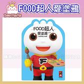 FOOD超人愛塗鴉 新版 風車出版 (購潮8)