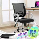 乳膠椅子電腦椅家用辦公椅子弓形辦工椅簡約升降轉椅靠背椅職員椅igo 衣櫥の秘密