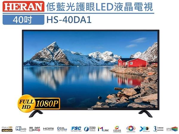 ↙0利率↙ HERAN禾聯 40吋FHD IPS面板 低藍光護眼LED液晶電視 HS-40DA1 三年保固【南霸天電器百貨】