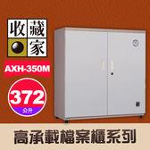 【372公升】收藏家 AXH-350M 左右雙門大型電子防潮櫃箱 高乘載系列 (隱密門) 屮Z7