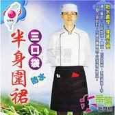 【台灣製】 三口袋防水半身圍裙/工作防水圍裙/廚師圍裙 [22D1]- 大番薯批發網