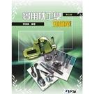 實用機工學-知識單(第7版)