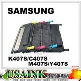 USAINK☆SAMSUNG  CLT-C407S/C407/407  藍色相容碳粉匣   適用三星CLX-3200/CLP-320/CLP-3185/CLP320/M407S/K407S/Y407S