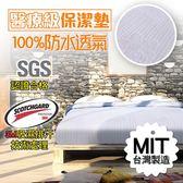 【兩件免運+現折100】台灣醫療級 床包式防水保潔墊 雙人特大 6*7