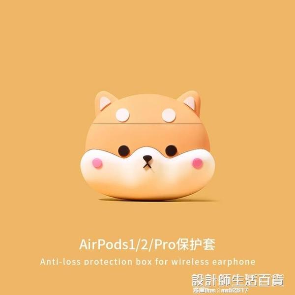 airpods保護套airpodspro耳機套蘋果airpods2軟殼pro無線3三硅膠ipods耳機盒iphone柴犬二代airpodpro 設計師