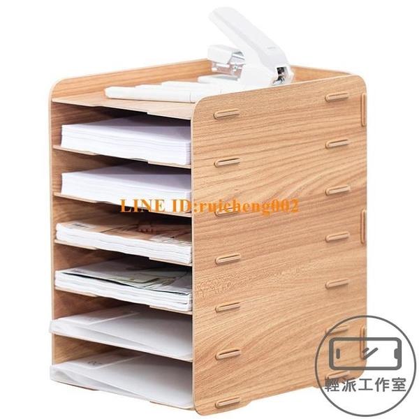 文件架文件收納架桌面多層資料架桌上分類辦公桌置物架文件收納盒文件夾架【輕派工作室】