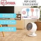 【超值組合】日本 IRIS 空氣循環扇  PCF-C18T +GPLUS BF-A001 童夢手持風扇 公司貨 保固一年