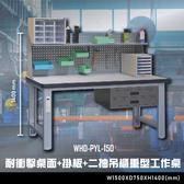 【辦公 】大富WHD PYL 150 耐衝擊桌面掛板二抽吊櫃重型工作桌辦公 工作桌零件收納