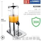 香港SUNNEX新力士304不銹鋼果汁鼎冷飲機自助餐飲料桶果汁牛奶桶 NMS樂事館新品