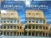 【書寶二手書T5/建築_PLF】100遺失的城市(上下合售)_Marco Cattaneo