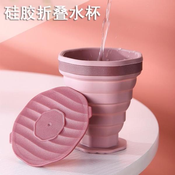 折疊杯 食品級硅膠折疊水杯便攜式伸縮旅行杯酒店漱口隨行杯子耐高溫有蓋
