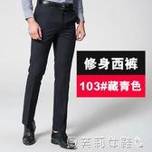 西裝褲男士職業裝西褲男修身歐版商務西服褲子正裝青年韓版 貝芙莉