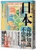 日本奇妙知識不思議:為什麼餐廳都提供客人冰水但壽司店會給熱茶?...【城邦讀書花園】