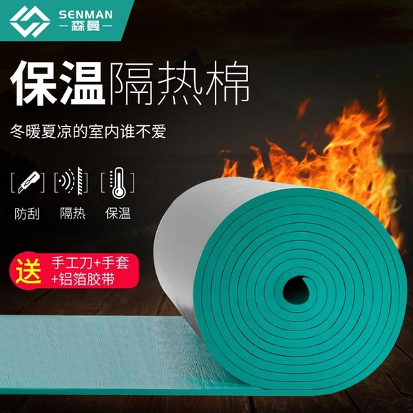 隔熱棉耐高溫樓頂隔熱板自粘防水隔熱材料屋頂防曬陽光房頂保溫棉 店慶降價