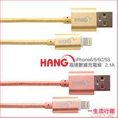 《熱銷再補》HANG iPhone6 5 5s 5c 1米 金屬編織 高速 充電線 傳輸線 電源線 A13655