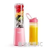 榨汁機家用小型迷你學生電動水果製奶昔果汁機便攜式榨汁杯YTL「榮耀尊享」