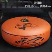 紫砂陶瓷茶葉罐 大號密封罐存醒茶餅罐白茶普洱茶餅茶葉『新佰數位屋』