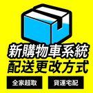 新購物車系統▲配送更改方式