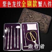 吃蟹工具 蟹八件不銹鋼八件套裝拆蟹工具八件套裝 BF8746【旅行者】