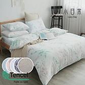 《多款任選》微涼親膚奧地利TENCEL天絲6x6.2尺加大床包+舖棉兩用被套+枕套四件組(超取限1組)台灣製