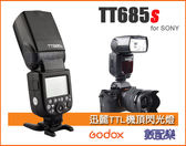 數配樂 Godox 神牛 TT685S SONY TTL 迅麗 機頂 閃光燈 高速同步 2.4G無線傳輸 開年公司貨 a6300 a7