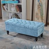 時尚歐式創意沙發凳儲物試換鞋凳服裝店收納小長條凳子床尾穿鞋凳 NMS名購居家