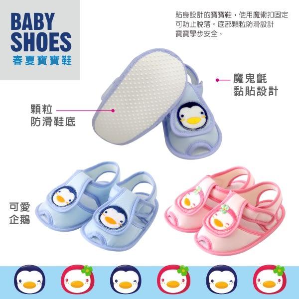 【奇買親子購物網】PUKU 春夏寶寶鞋(藍/粉)