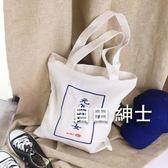 收納袋正韓文藝時尚帆布袋小清新環保袋單肩手提拉鍊個性百搭帆布包袋子(免運)