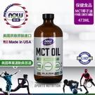 【NOW娜奧】Now Foods MCT椰子油 473ml ~2211 ~現貨