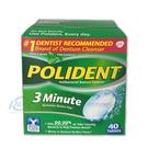 美國POLIDENT 假牙清潔錠 40錠/盒 (美國原裝進口) 專品藥局 【2001979】