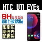 HTC 10 evo U Ultra U12 U11 Plus U11 EYEs 鋼化玻璃貼 自動吸附 9H 全膠 台灣製 公司貨 非滿版【采昇通訊】