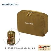 【速捷戶外】日本mont-bell 1123672 Travel Kit Pack L號, 旅行盥洗包,梳洗包,化妝包,montbell